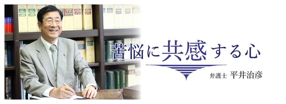 苦悩に共感する心 弁護士 平井治彦