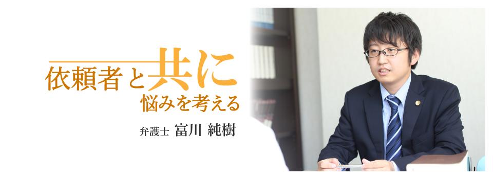 依頼者と共に悩みを考える 弁護士 富川 純樹