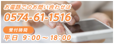 0574-61-1516