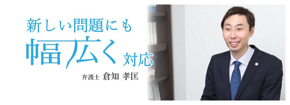 新しい問題にも幅広く対応 弁護士 倉知 孝匡